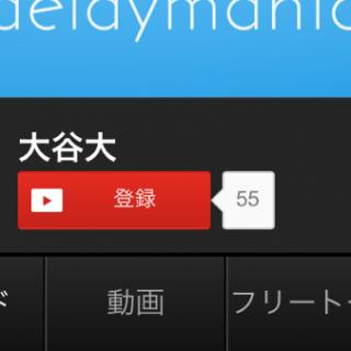 YouTubeで面白い動画を配信する人を見つけたらチャンネル登録してみよう