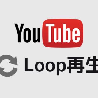 YouTubeで特定の区間だけを繰り返し再生する「Looper for YouTube」
