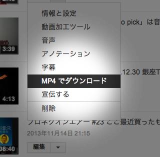 自分でYouTubeにアップロードした動画をダウンロードする方法