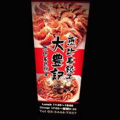 恵比寿で一番うまい餃子屋「大豊記」に行って来ました