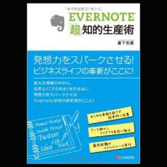 2011年の「一冊」はEVERNOTE「超」知的生産術