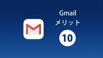 Gmailとは?なぜGmailを使うの?Gmailを使う10のメリット
