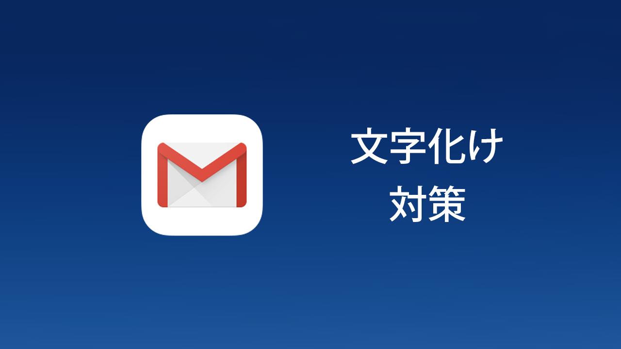 Gmailからキャリアメールにメールして文字化けするときの対処法