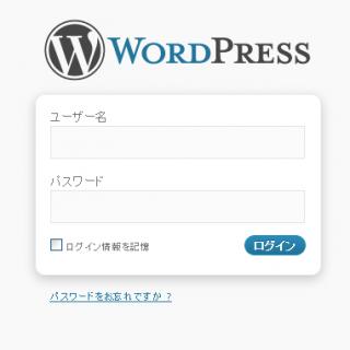 ローカル環境にインストールしたWordPressのダッシュボードを見る方法