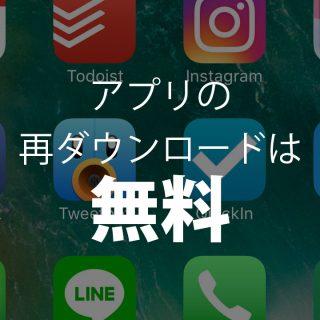 iPhoneで一度買った有料アプリは再ダウンロード無料です!