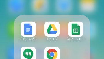 僕がGoogleドライブを使っている5つの理由!Word,Excelよりも便利に使える!