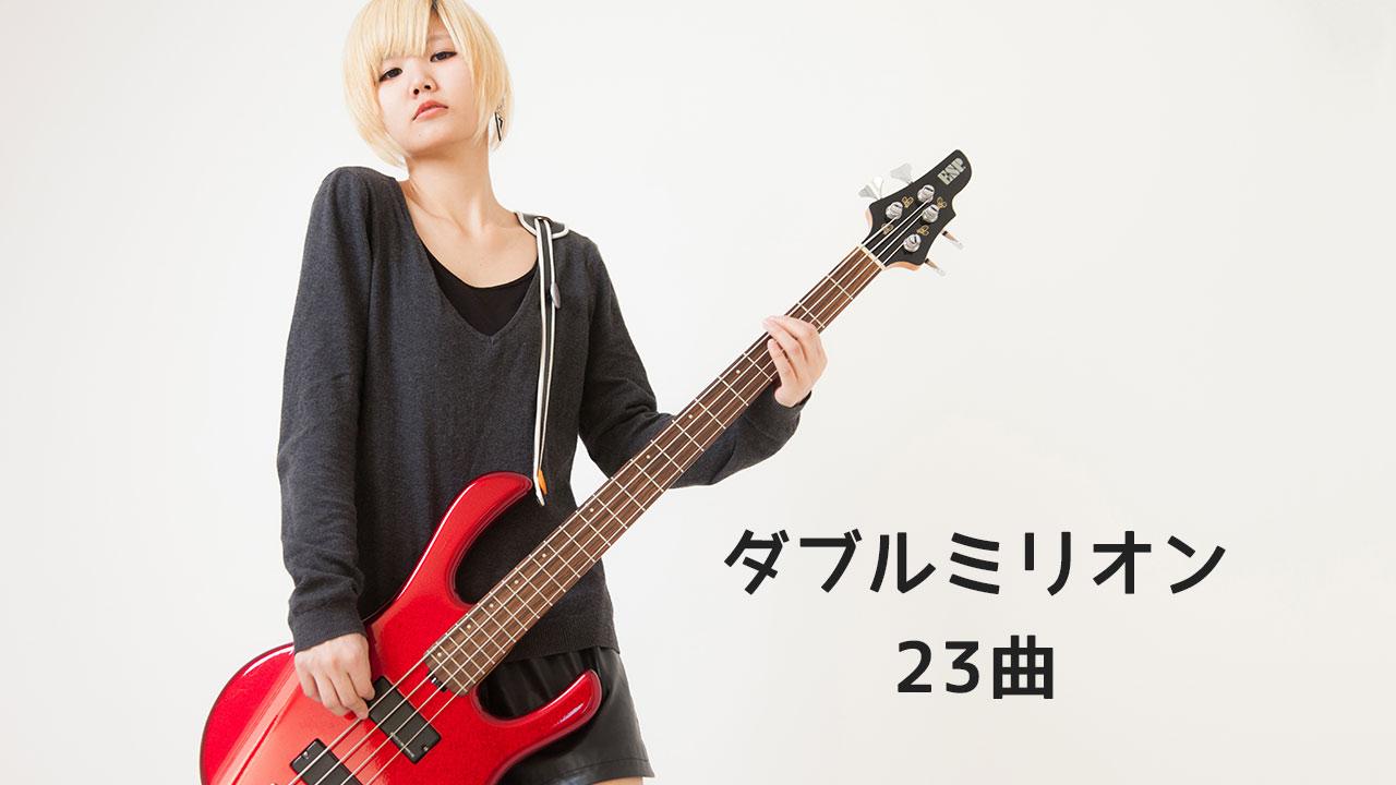 2012年までにダブルミリオンを達成したシングル23曲まとめ