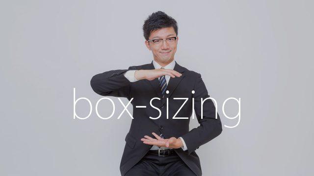 【CSS】box-sizingで幅の計算(width + padding + border)を楽にしよう