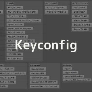 関連記事『ChromeのKeyconfigでショートカットを追加してブログ執筆速度をあげよう』のサムネイル画像