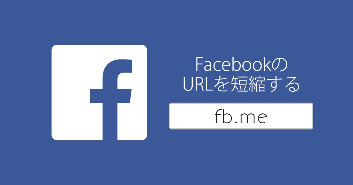 FacebookのURLは短縮できる!fb.meと入れるだけでおっけー! | delaymania