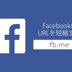 FacebookのURLは短縮できる!fb.meと入れるだけでおっけー!