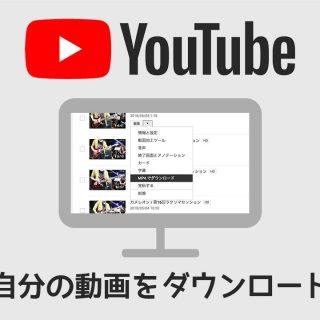 関連記事『自分でYouTubeにアップロードした動画をダウンロードする方法』のサムネイル画像