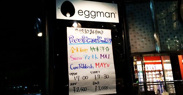10/24(木)渋谷eggman「Bookmark vol.39」に出演しました