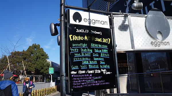 20131230-eggman-01