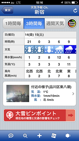 2014-snow-capture-02