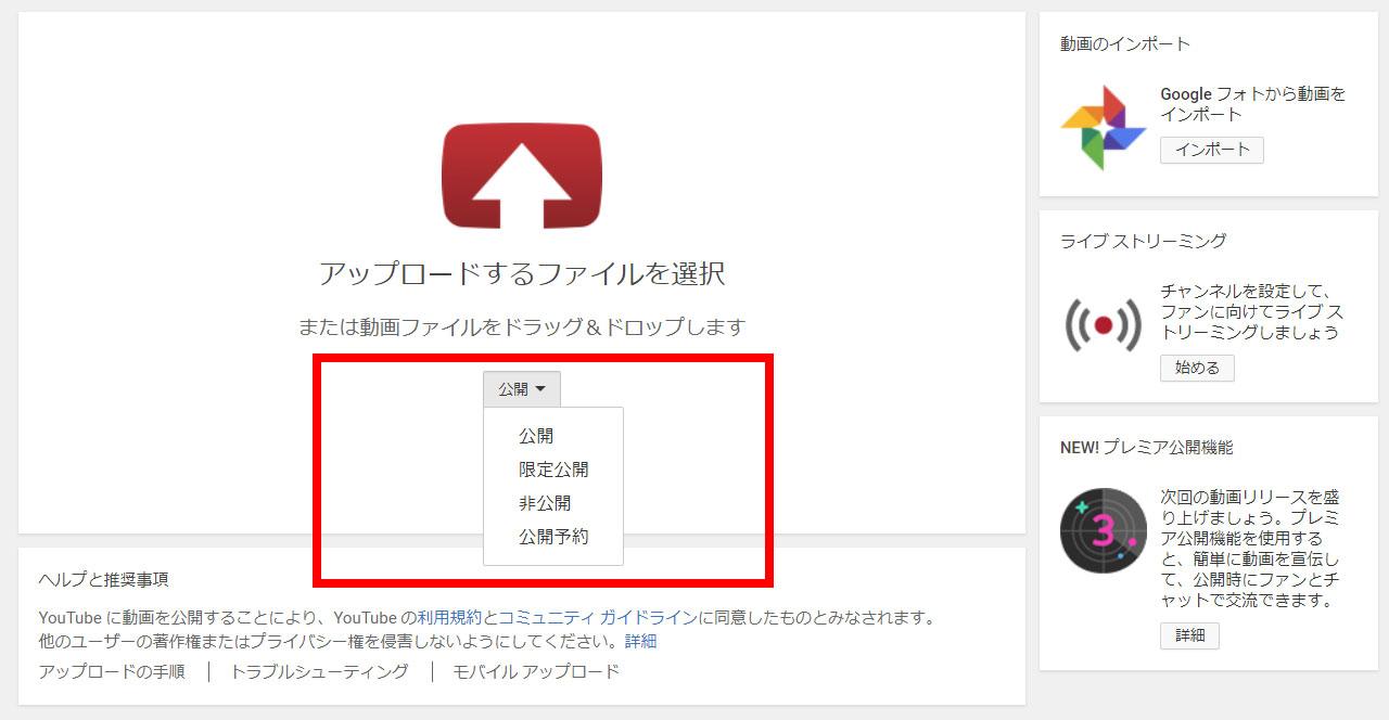 動画をYouTubeにアップロードする時に公開範囲を選ぶプルダウン