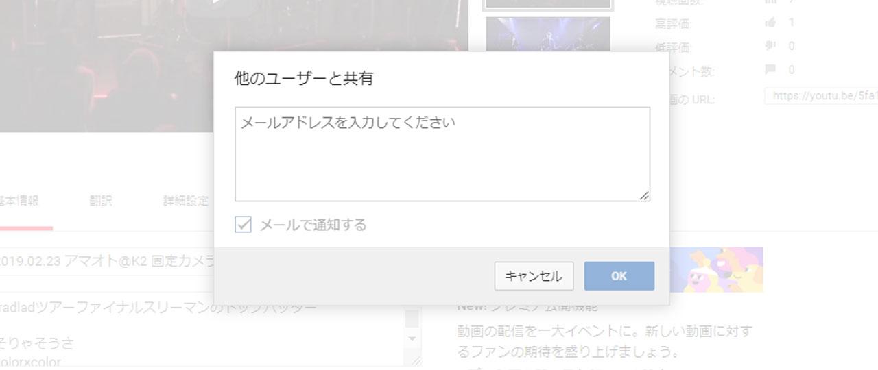YouTubeの動画編集画面で公開設定を非公開に設定した動画をGoogleアカウント指定して共有する