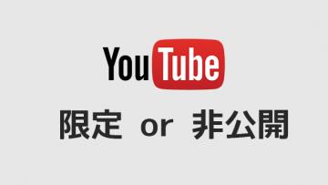 YouTubeの公開制限「限定公開」と「非公開」の違いのサムネイル画像