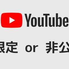 YouTubeの公開制限「限定公開」と「非公開」の違い