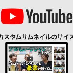 YouTubeのカスタムサムネイルの推奨サイズは1280×720ピクセル!アスペクト比は16:9