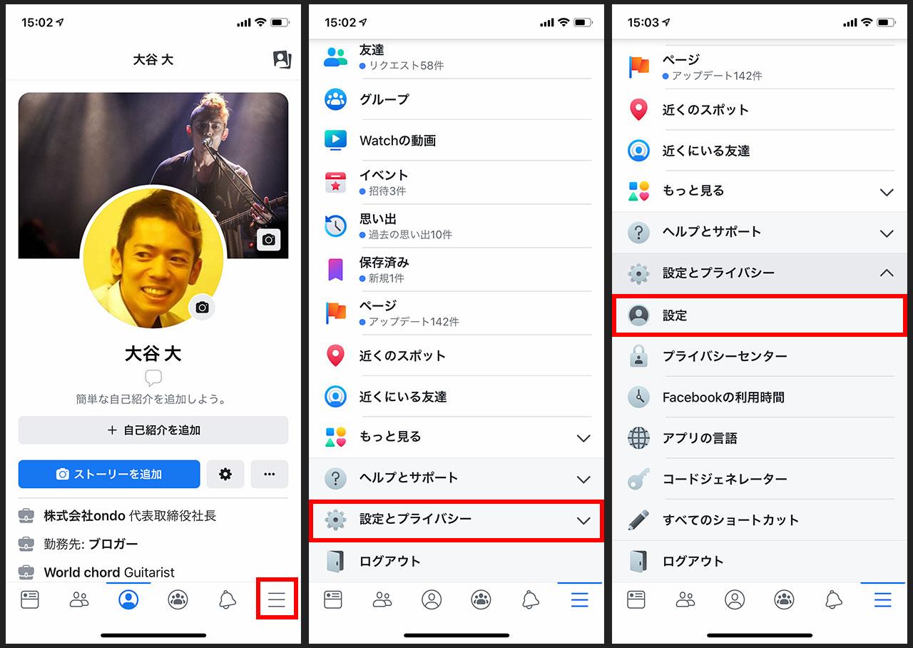 iPhoneでアプリとの連携を解除する方法01