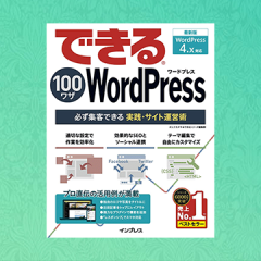 「できる100ワザ WordPress」はブログやってる人なら読んでおいた方が良い本でした