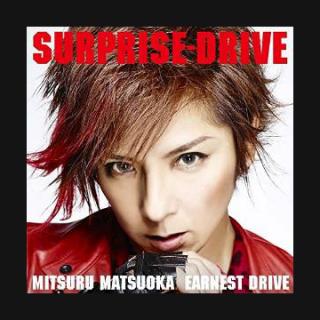 仮面ライダードライブの主題歌「SURPRISE-DRIVE」がリリース!