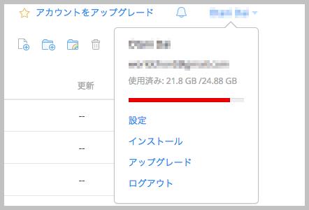 Dropbox無料アカウント時代の容量
