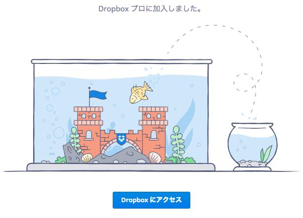 Dropboxをアップグレードする手順02
