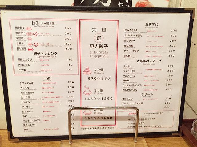 渋谷餃子のメニュー