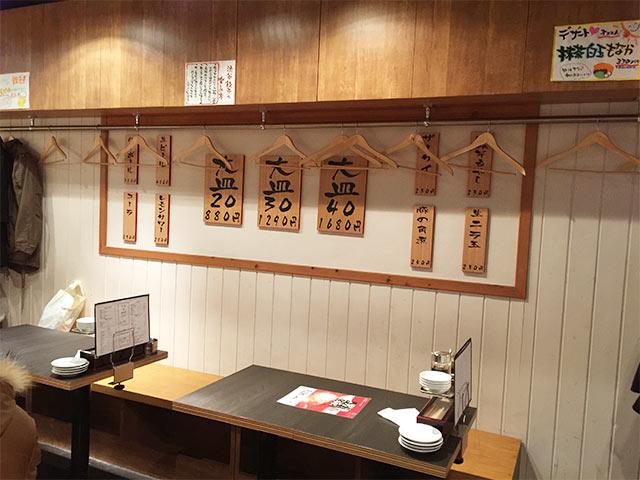 渋谷餃子恵比寿店の店内