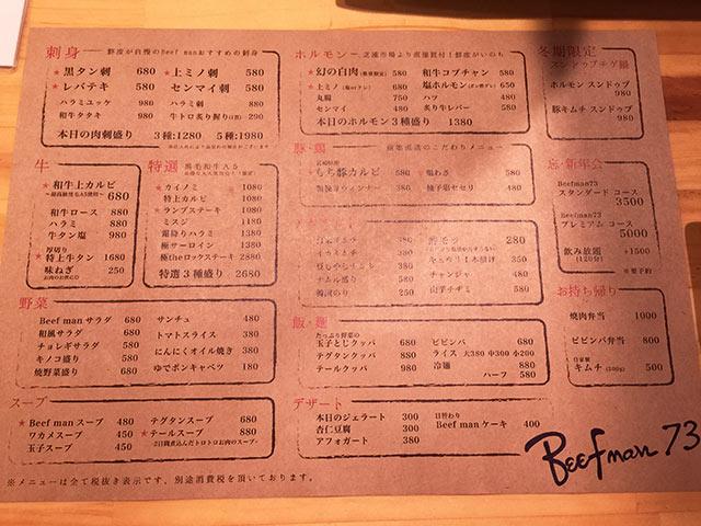 武蔵小山の焼肉屋beefman73のメニュー