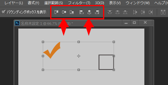 オブジェクト同士を中央に揃えるショートカットの手順03