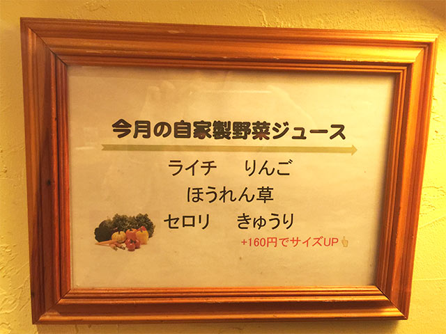 山本のハンバーグ高田馬場店の今日の野菜ジュースの中身