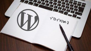 WordPressでブログを始めるときにやっておきたいこと