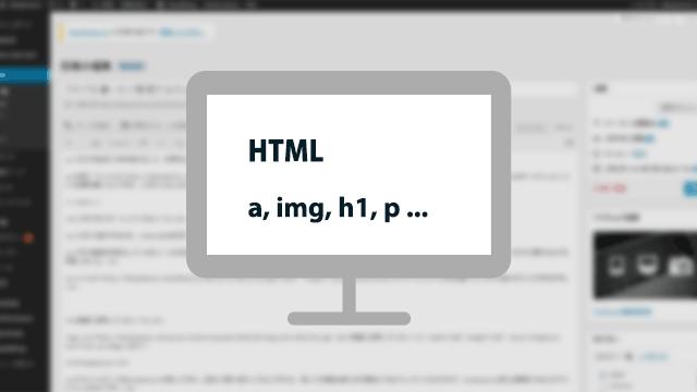 ブログの本文中でよく使うこれだけは覚えておいた方がいいHTMLタグ