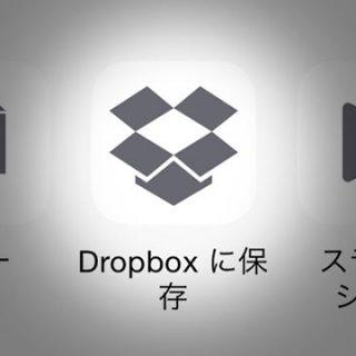 関連記事『DropboxがApp Extensionに対応!iPhoneの写真やボイスメモをDropboxに送れるようになった!』のサムネイル画像