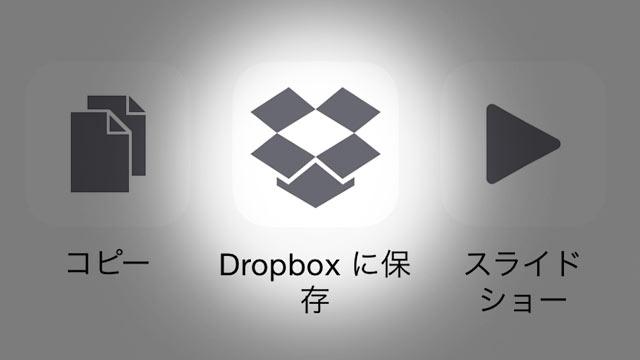 DropboxがApp Extensionに対応!iPhoneの写真やボイスメモをDropboxに送れるようになった!