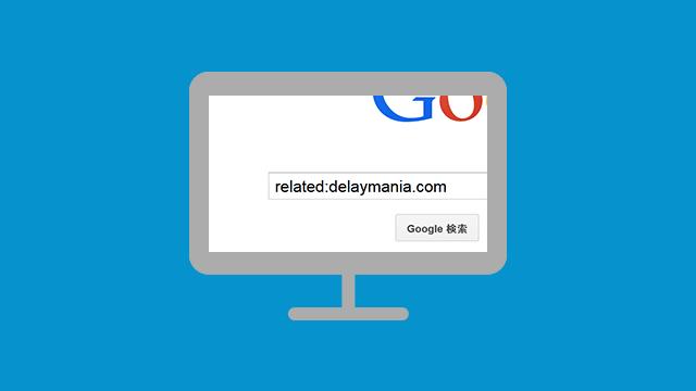 Google検索で「related:ドメイン」と調べると類似サイトが分かる