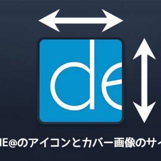 LINE@のアイコン画像とアカウントページヘッダー画像とカバー画像の推奨サイズ