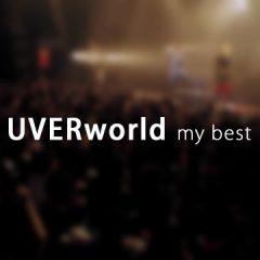 UVERworldを良く知らない人に聴いてほしい!僕が好きな10曲