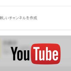 YouTubeチャンネルを新しく立ち上げる方法