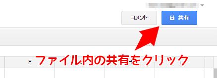 Google Driveで共有する方法03
