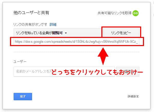 Google DriveでGoogleアカウントを知らない相手と共有する02