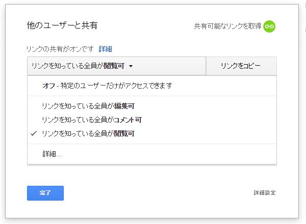 Google DriveでGoogleアカウントを知らない相手と共有する03