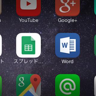 関連記事『WordやExcelよりもGoogleドライブを好んで使っている理由』のサムネイル画像