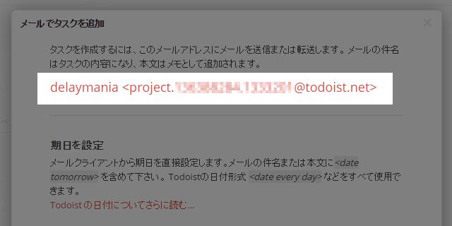このプロジェクトにメールでタスクを追加する