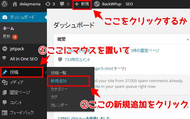 WordPressの投稿画面へ遷移する