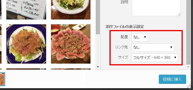 WordPressの投稿画面で画像を追加する方法04