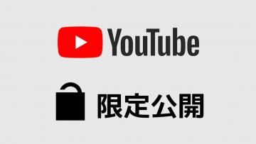 YouTubeの限定公開は誰にも見られないのか?⇒見られる可能性もあります。